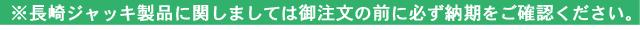 長崎ジャッキ製品に関しましては御注文の前に必ず納期をご確認ください