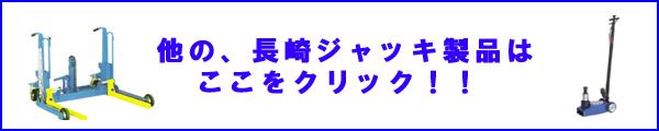 長崎ジャッキ取扱い製品一覧はこちらへ!